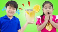 越看越奇怪,萌娃小萝莉和小正太怎么做出果汁?可是为何不好喝?儿童亲子益智趣味游戏玩具故事