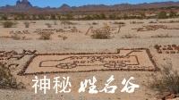 """美国发现神秘姓名谷:竟是二战士兵所留,现却被游客""""霸占""""!"""