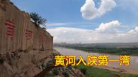 房车陕西榆林旅行,黄河入陕第一湾黄河龙湾,一河之隔对面是山西