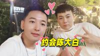 """老撕鸡vlog52:上海约会陈大白,跟他当众""""秀恩爱"""",基情四射"""