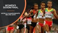 2015田径世锦赛 女子5000米决赛