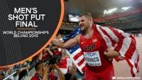 2015田径世锦赛 男子铅球决赛
