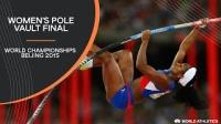 2015田径世锦赛 女子撑杆跳高决赛