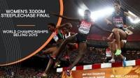 2015田径世锦赛 女子3000米障碍决赛