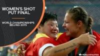2015田径世锦赛 女子铅球决赛