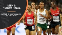 2015田径世锦赛 男子1500米决赛
