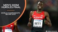 2015田径世锦赛 男子400米栏决赛