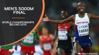 2015田径世锦赛 男子5000米决赛