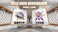 CBA季后赛1/4决赛  新疆VS北控-北控专场