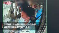 广州男子坐公交车拒戴口罩 捶司机16拳获刑三年三个月