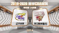CBA季后赛1/4决赛  辽宁VS浙江-浙江专场