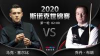 斯诺克世锦赛第一轮 马克-塞尔比VS乔丹-布朗 上