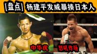 【盘点】中国最厉害的拳王!杨建平发威暴揍日本人,145秒KO
