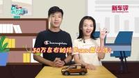 购车我帮你:30万左右的电动SUV该怎么选?