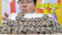 眼镜哥吃手工珍珠奶茶果冻,超大糖葫芦造型,Q弹爽滑大口吃