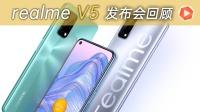 realme V5发布会回顾:高刷+大LOGO,电池真的要翻天了