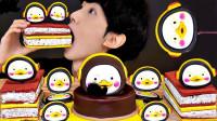 小哥狂吃一桌奶油蛋糕,看的都感觉甜腻,呆萌的小企鹅竟然是巧克力