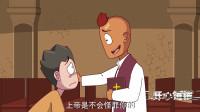 开心锤锤:少年诚心向神父忏悔,神父下班后才发现自己被坑了!