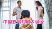 红白脸教育孩子,不是最佳的教育方法,反而是中国式育儿最大误区