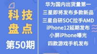 「科技盘点」50.华为国内出货量第一 | 三星Note20系列等新品即将发布 价格更高 | iPhone12系列延期发布或有多款机型等