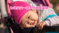为何宝宝一到半岁就常发烧?前两个原因很好改,遇后一种就麻烦了