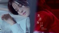 林俊杰《无滤镜》新曲  MV (feat. 藤原浩)
