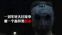 小涛电影解说:5分钟带你看完美国恐怖电影《圣体血》