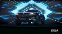 恒驰全球发布六款车,款款惊艳!#恒大