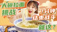 大胃mini挑战上海超大碗拉面,轻松搞定!再续10串烤肉1碗拉面