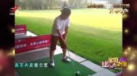 家庭幽默录像:同学,高尔夫球打飞的应该是球,不是球杆啊