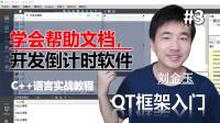 QT教程第三课 学会帮助文档,开发倒计时软件