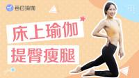 消除大腿赘肉|改善假胯宽|美化臀形,塑造性感臀腿曲线