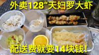 """外卖128元高级""""天妇罗大虾套餐"""",配送费就要14块钱,味道如何"""
