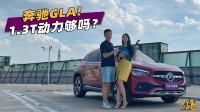 抢先试驾全新奔驰GLA,外观内饰大变样,会成为同级别的爆款吗?