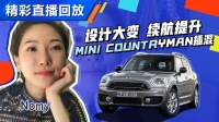 设计大变 MINI COUNTRYMAN 插混