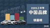 长安逆袭?2020上半年中国品牌销量