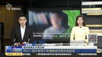 视频|央视网: 被性侵男生不再沉默--四川一高中老师十年猥亵多名男生被起诉