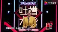 吐槽大会:李小璐露面综艺节目,频频甩段子,真厉害!