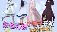 【Lolita+开箱】粉丝送的小裙子也太好看了吧!闺蜜为啥送我这个东西当生日礼物?!!【五歌】