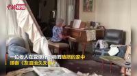 黎巴嫩爆炸后 老人在破损家中弹钢琴