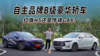 自主品牌B级豪华轿车 红旗H5还是传祺GA8?
