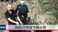 四川溶洞腐尸案告破,警方揭开调查经过,追凶27年后逃犯下跪认罪