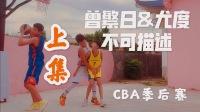 中国模仿帝一人分饰多角!还原曾繁日的搞笑动作!杜锋也太到位了!