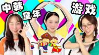 中韩童年小游戏,新魔力玩具学校