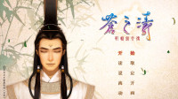 轩辕剑苍之涛 1令狐国