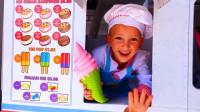 萌娃小可爱的冰激凌店开业啦,小家伙做的冰激凌也太好吃啦!