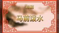 祁剧《马前泼水》刘小平 周湘娟