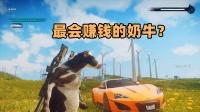 最会赚钱的奶牛?不到4分钟 超级跑车 私人飞机全都赚到手