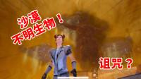 狂战士杰西:沙漠受到诅咒,天空突现异象,不明生物破土而出!