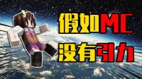 我的世界极限生存:假如游戏失去引力,让你体验太空版MC的生存!